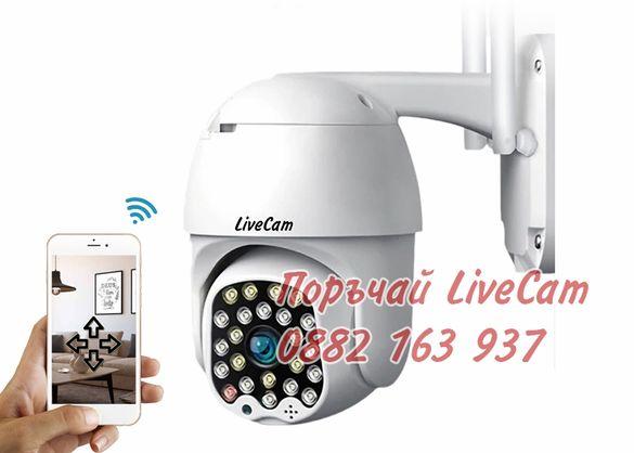 Нов Модел 2020 LiveCam Смарт Камера с подобрени функции FULL HD WIFI