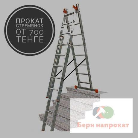 Прокат стремянки/лестницы от 500 ₸/сутки