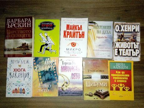 Романи, книги - промоция на нови и използвани