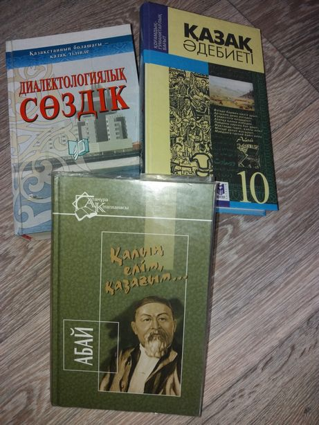 Қазақ әдебиеті, А.Құнанбаев, сөздік кітап
