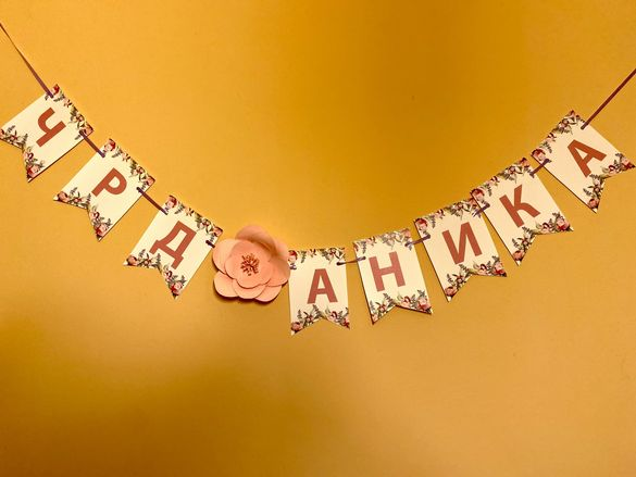 Банер/надпис за рожден ден 15.00лв