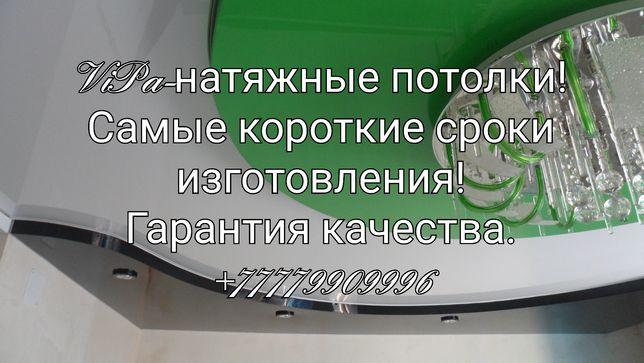 Натяжные потолки в Зыряновске.