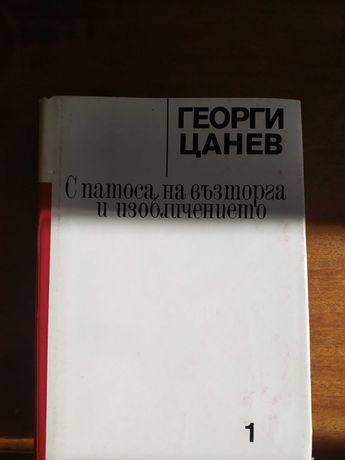 Издателство Наука и изкуство - София,1967