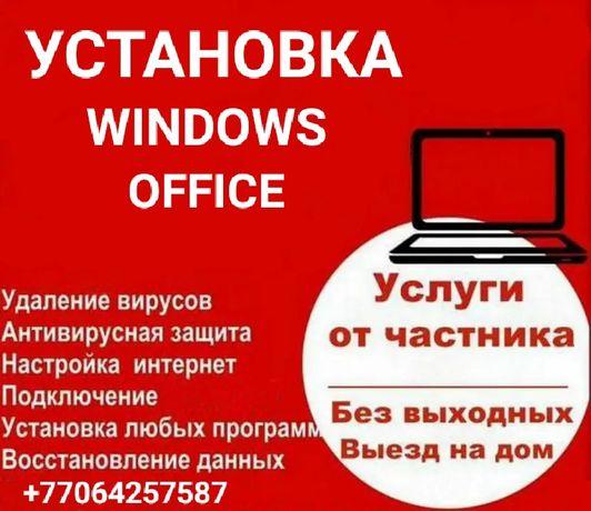 Установка Windows,Office,восстановление файлов, паролей учетной записи