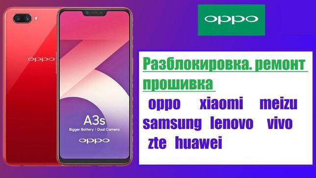 Samsung Google Аккаунт разблокировка Гугл Huawei, Oppo a5s accaunt