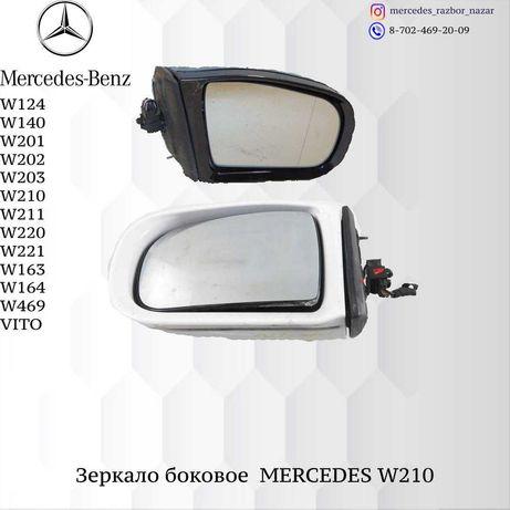 Боковые зеркала заднего вида на мерседес w204.W201.W202.W210.W140.W220