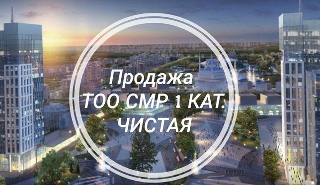 Продажа ТОО СМР 1 КАТ., чистая