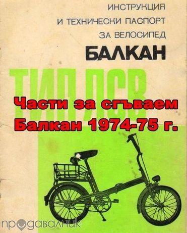 Части за сгъваем велосипед Балкан от 1974/1975 г.