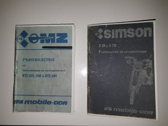 Mz Etz Simson/ Мз Етз Симсон