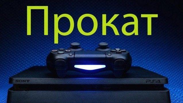 Аренда PS4, Прокат Аренда Sony PlayStation4 в Алматы