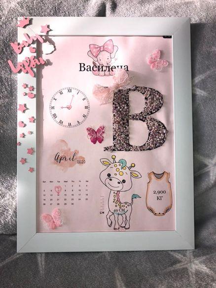 Персонализирана рамка/бебешка визитка
