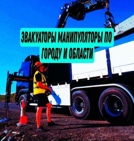 Алматы и область эвакуаторы манипуляторы по городу быстро и недорого г