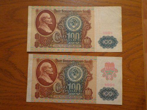 продам денежную купюру 100 рублей 1991 года