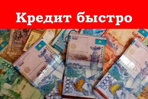 B каждом городе Казахстана, наличкой зa 10 минyт