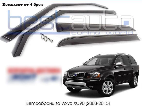 Ветробрани BESTAUTO за Volvo XC90 / Волво ХЦ90 (2003-2015)