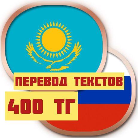 ПЕРЕВОДЧИК англо-русский, русско-казахский и наобарот