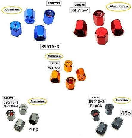 Капачки за джанти 5 цвята (4бр. в комплект)