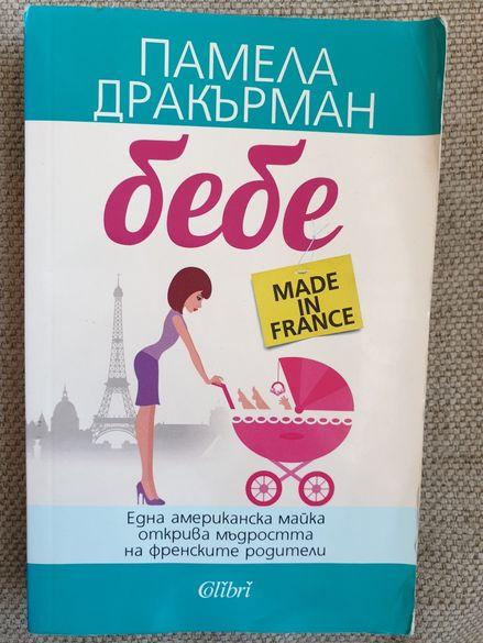 Бебе made in France Книга за майки и бременни
