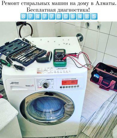 Ремонт стиральных машин, посудомоечных машин Холодильников.