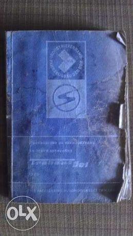 Сервизна книжка Трабант 1969 г