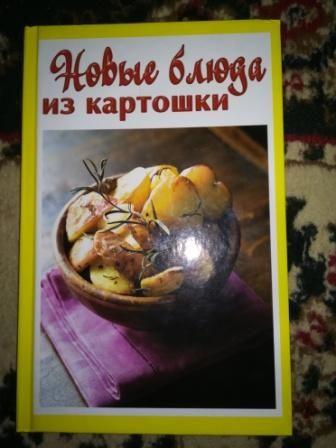 новая книга с рецептами блюд из картошки возможен обмен