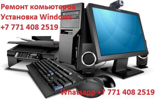 Установка, настройка Windows. Ремонт компьютеров, ноутбуков.