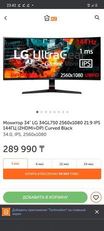 """LG 34"""" 2560x1080 IPS Игровой изогнутый 144hz"""