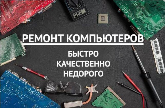 Ремонт ноутбуков компьютеров в Майкудуке, Сортировке, Пришахтинске