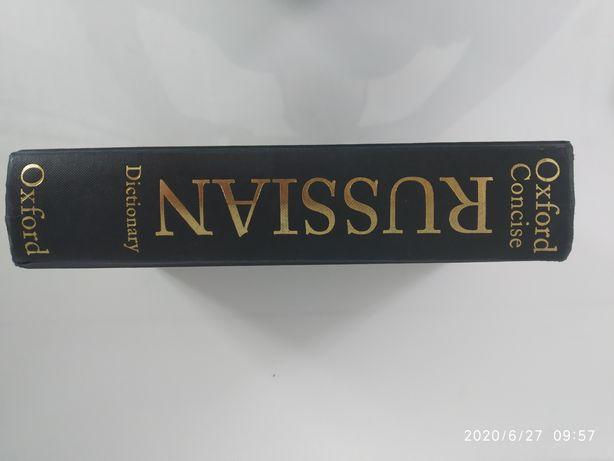Словарь англо-русский Oxford Russian Dictionary, 1998год