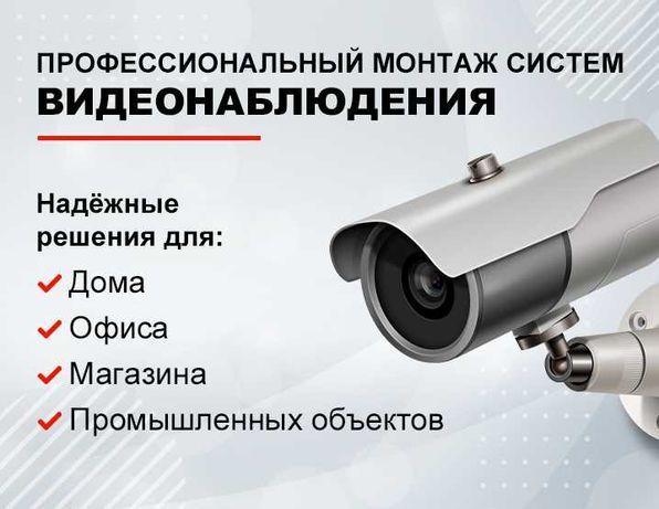 Установка, настройка и обслуживание систем видеонаблюдения