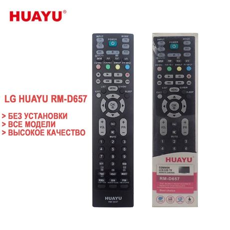 Универсальный пульт для телевизоров LG, HUAYU RM-D657