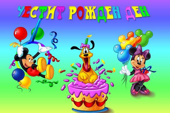 Всичко за Вашият Детски Рожден Ден и Парти