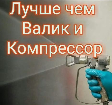 ПОКРАСКА крыш в Алматы.