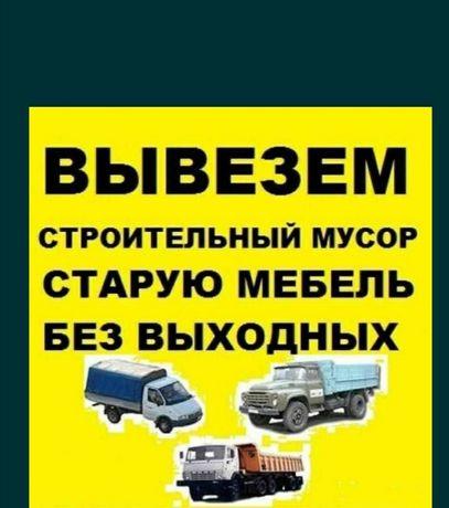 Вывоз мусора Алматы Услуги Демонтаж Уборка квартир дом Гараж и.т.д