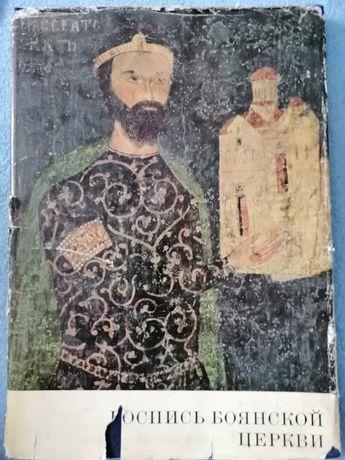 Живопис от Боян ската църква