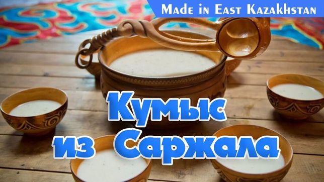 Кымыз - Кумыс - Саржал
