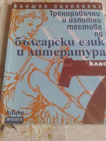 Учебници за 3-9 клас
