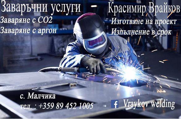 Заваръчни услуги,черни и цветни метали