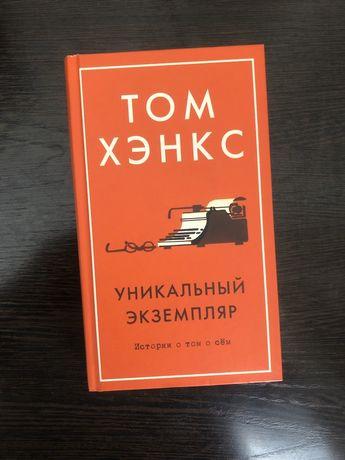 Уникальный экземпляр. Том Хэнкс