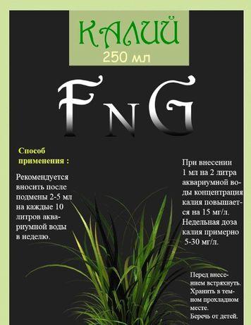Калий FNG 250 мл, 500 мл
