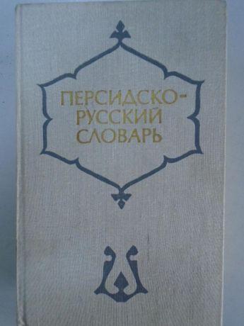 Речник Персидско-русский словарь и Турецко-русский словарь