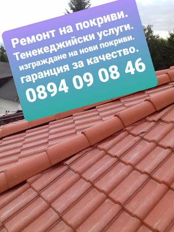 Ремонт на всякакви покриви,керемиди,тенекеджийски услуги
