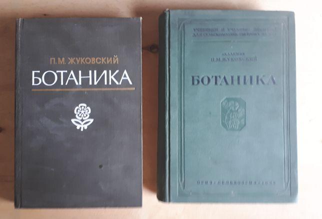 Книги советское по Зоологии,  Ботаника