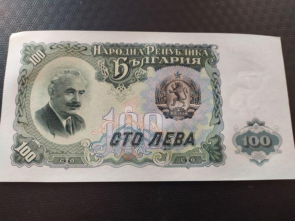 Банкнота Георги Димитров