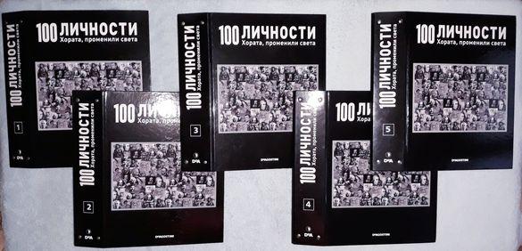 """Колекция """"100 Личности"""""""