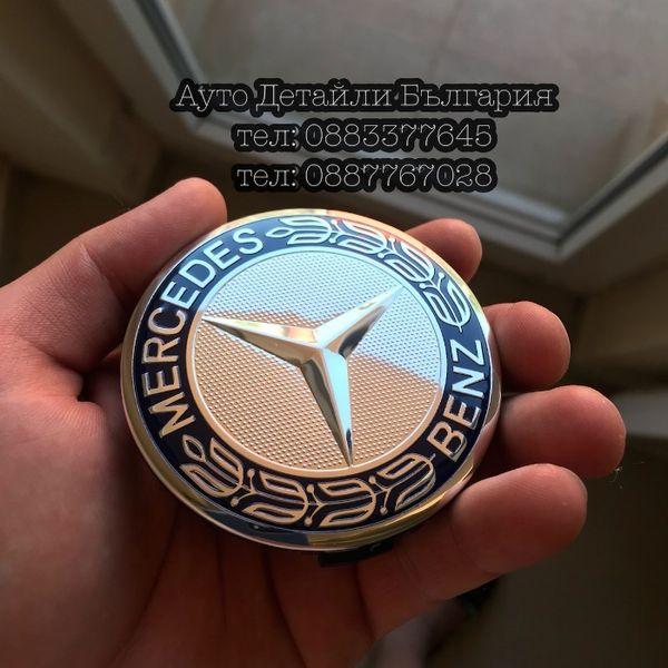 Капачки за джанти за Мерцедес 75мм и БМВ 68мм / Mercedes Benz BMW гр. София - image 1