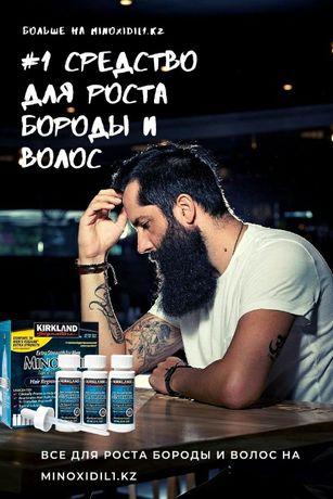 Миноксидил для Бороды и волос оригинал США доставка по РК
