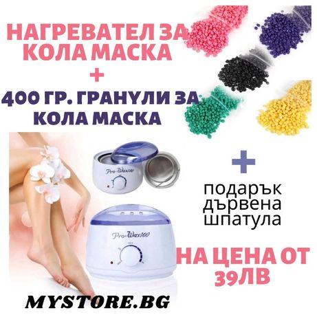 Нагревател за кола маска Pro-Wax + 400 гр. гранули за кола маска