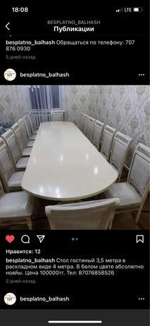 Стол гостиный