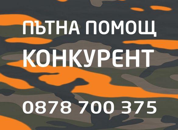 """Пътна помощ Плевен - """"Конкурент"""""""
